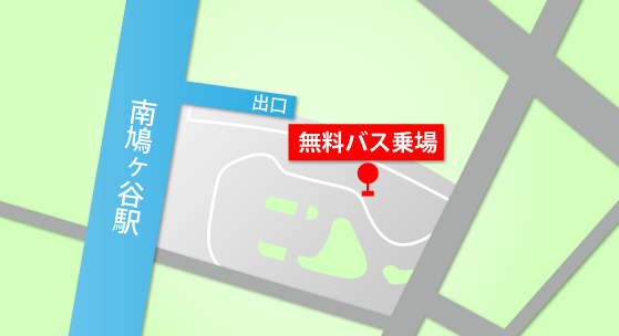 埼玉高速鉄道線・南鳩ヶ谷駅からレース場マイクロバス10分